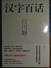 汉字百话【全新塑封】
