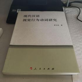 现代汉语视觉行为动词研究