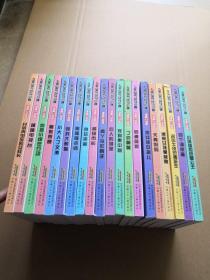 淘气包马小跳(漫画升级版)全20册