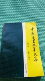 中国企业改革文集 第2卷