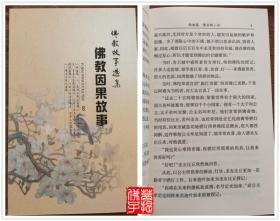 佛教因果故事(佛教故事选集8)