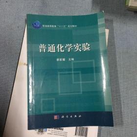 """普通高等教育""""十二五""""规划教材:普通化学实验"""
