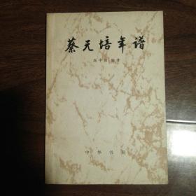 蔡元培年谱(一版一印,私藏品佳)