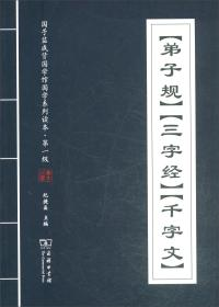 《弟子规》《三字经》《千字文》/国子监成贤国学馆国学系列读本·第一级