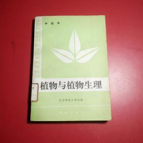 植物与植物生理,中级本
