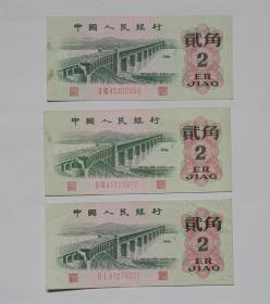 1962年第三套人民币纸币2角3张合售