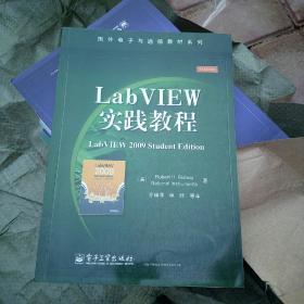 LabVIEW实践教程