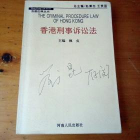 香港刑事诉讼法