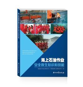 海上石油作业安全救生知识和技能