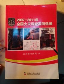 2007-2011年全国火灾调查案例选编