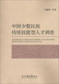 中国少数民族传统技能型人才调查