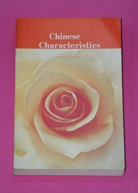 Chinese Characteristies