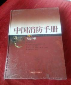 中国消防手册第十卷,火灾扑救