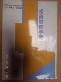 【正版】术语管理手册.第一卷.术语管理的基本方面