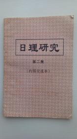 日理研究(第二集)