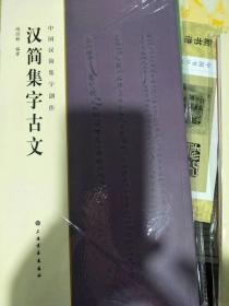 中国汉简集字创作:汉简集字古文  经典
