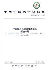 中华中医药学会标准(ZYYXH/T472-2015):中医红外热成像技术规范摄像环境