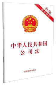 中华人民共和国公司法 2018年 最新修订