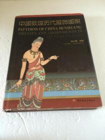 中國敦煌歷代服飾圖案 【一版一印  品相好】