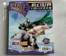 科幻世界 幻想小说译文版 2005.1J