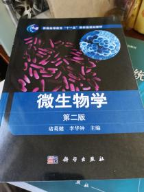 """微生物学(第2版)/普通高等教育""""十一五""""国家级规划教材"""