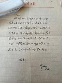 著名作家 北京日报编辑常瑞 信札1页16开