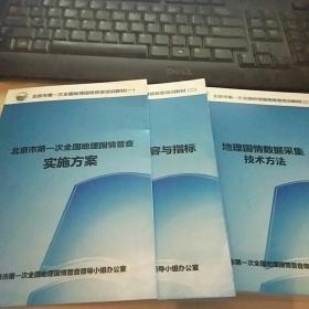 北京市第一次全国地理国情普查培训教材  (1,2,3)3册合售   J