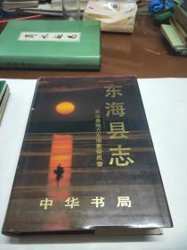 东海县志(16开,精装)