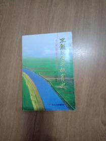 黑龙江蒙文教育史