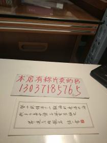 中国书法家协会会员、山东省书协会员、上海市书协会员、莒南县书协常务副主席、羲之书院院长、孙绪山硬笔书法1件带封