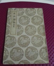 民国医书:《脉诀刊误附录》 1937年初版