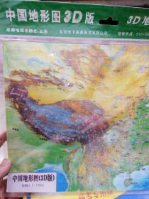 中国地形图(3D版)