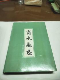 商水县志(16开硬精装,1990年一版一印)