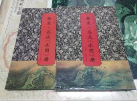 SFKFYS·20·故宫博物院藏·南宋·马远·《水图》·(8开精装铜版彩印·一函带函套·98年·1版1印