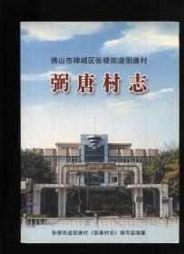 弼唐村志--佛山市禅城区张槎街道弼唐村