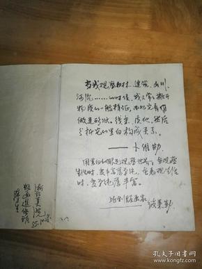 著名版画家陈力生写生稿一厚册