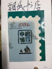 中国邮票1996全