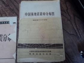 中国强地震震中分布图 大开本