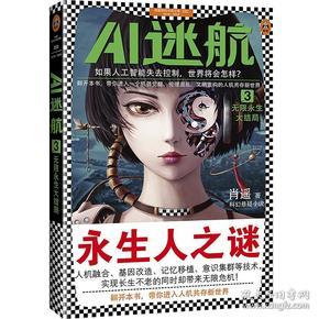 AI迷航3:无限永生大结局(如果人工智能失去控制,世界将会怎样?)