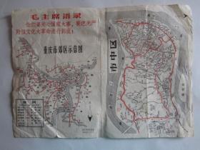 文革时期重庆市串联地图——重庆市新华书店