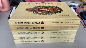 菩 提道次第广论讲记:(1、6、7、8、9)5册合售  精装
