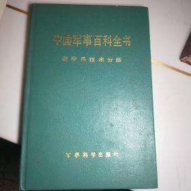 中国军事百科全书(装甲兵技术分册)