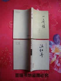 《一层楼》《泣红亭》(清代尹湛纳希用蒙文写的两部长篇小说,它们是姊妹篇。它们以曲折的故事情节,生动的人物描写,优美的诗词歌曲,独特的艺术风格,强烈地吸引着广大蒙古族读者,被誉为蒙古版的《红楼梦》。内蒙古人民出版社1980、81年版,个人藏书,无章无字,收藏佳品)