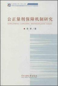 公正量刑保障机制研究