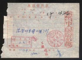 張家口市力生堿店1952年9月發票(2019.5.12日上