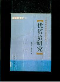 《中国新发现语言研究丛书—优诺语研究》(大32开硬精装 仅印1300册)馆藏 八五品