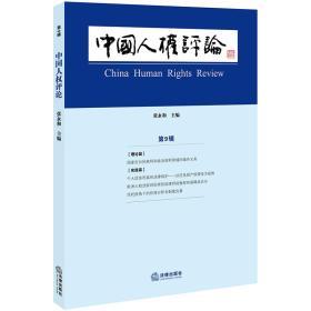 中国人权评论(第9辑)