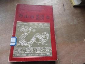 浙江省民间文学集成:舟山市歌谣谚语卷
