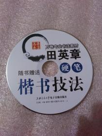 田英章硬笔楷书技法(1CD)裸盘。上海交通大学电子音像出版社【光盘:268】自然旧。正版。正常播放。详见书影。