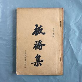 民国25年版 《板桥集》 ( 私藏 品好)